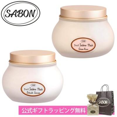 サボン SABON ヘアマスク 3in1 ギフト プレゼント 200mL