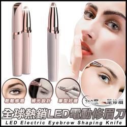 全球熱銷LED電動修眉刀