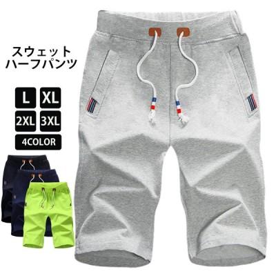 ハーフ パンツ メンズ ショート 短パン 半ズボン イージー 膝丈 5分丈 ボトムス 春 夏 涼しい さらさら 伸縮 通気 薄い ストレッチ 大きめ