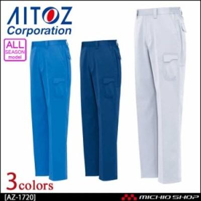 作業服  AITOZ アイトス AZ-1720 シャーリングパンツ(ノータック)