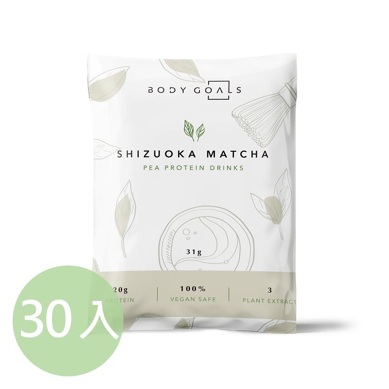 [Body Goals] 豌豆蛋白飲-靜岡抹茶口味 (全素) (30包/盒)