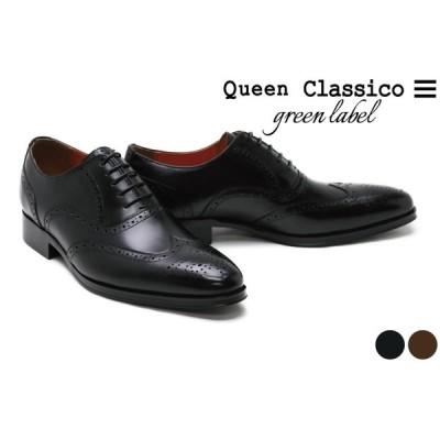 クインクラシコグリーンレーベル / Queen Classico green label メンズ ドレスシューズ qc905 ウイングチップ ブラック ダークブラウン 国産(日本製)