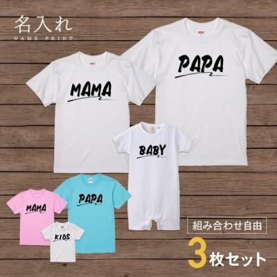 名入れ Tシャツ シンプルネーム type2 セット 3人 組み合わせ自由 友達 家族 親子 親子コーデ 親子ペアルック お揃い 子ども おとな ファミリー メンズ レディー