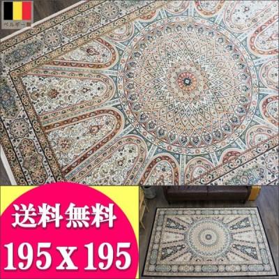 薄手 ペルシャ絨毯 柄 ラグ カーペット 約 2畳 用 195×195  ベルギー 絨毯 ホットカーペット対応 じゅうたん 正方形
