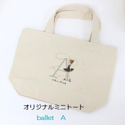 【Shinzi Katoh】かわいい イニシャル アルファベット 英語 プリント 手提げ カバン バック  バレエ ballet  A