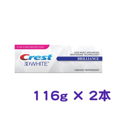 Crest 3D White Brilliance Toothpaste クレスト3Dホワイト ブリリアンス ホーム ホワイトニング 歯磨き粉(2本)