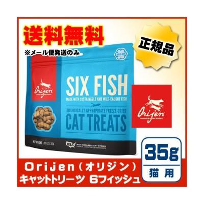 Orijen フリースドライ キャットトリーツ 6フィッシュ 35g [オリジンジャパン]