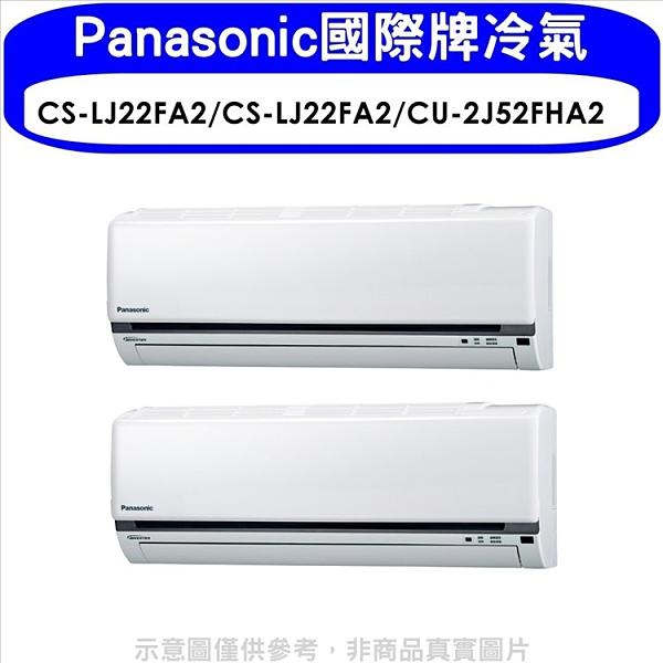 國際牌【CS-LJ22FA2/CS-LJ22FA2/CU-2J52FHA2】變頻冷暖3坪/3坪1對2分離式冷氣