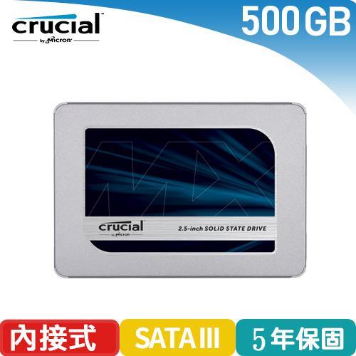 Micron Crucial MX500 500GB 2.5吋 SATAⅢ SSD固態硬碟