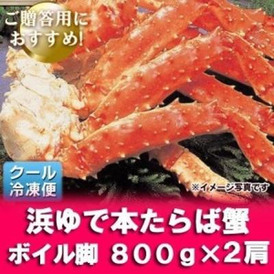 ギフト タラバガニ 脚 タラバ 蟹 800g×2肩 送料無料 たらばがに ボイル たらば蟹 足 12800円 ボイル 蟹 かに
