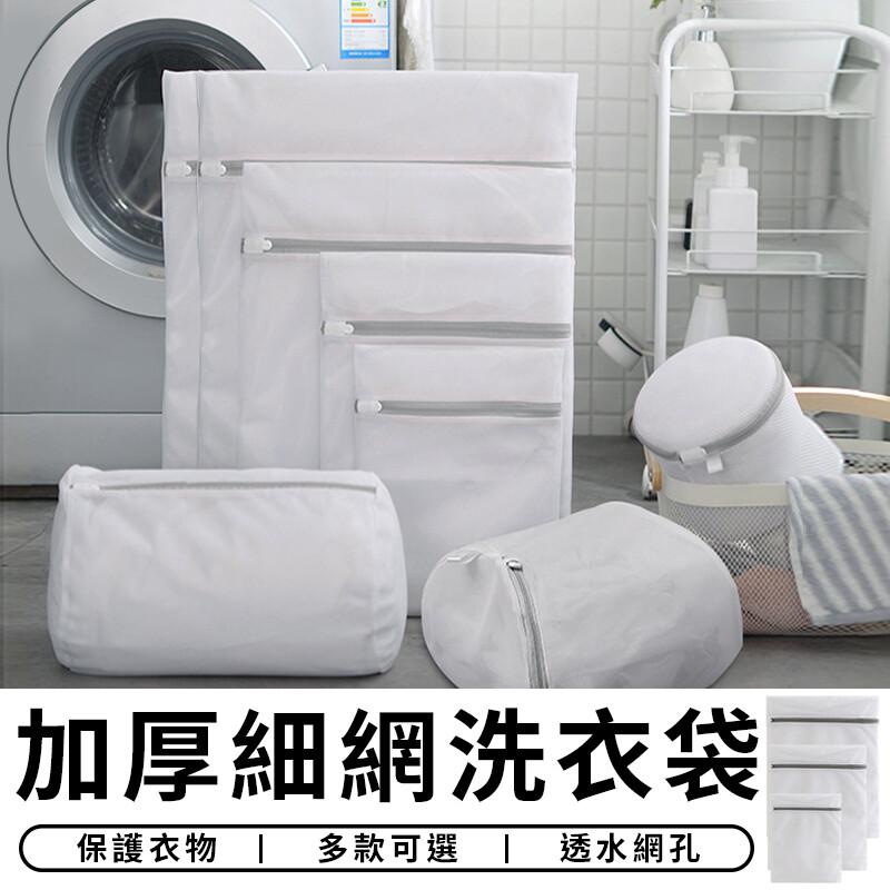star candy(40*30) 衣物袋 升級加厚 細網洗衣袋 洗衣網 防打結洗衣袋 內衣袋