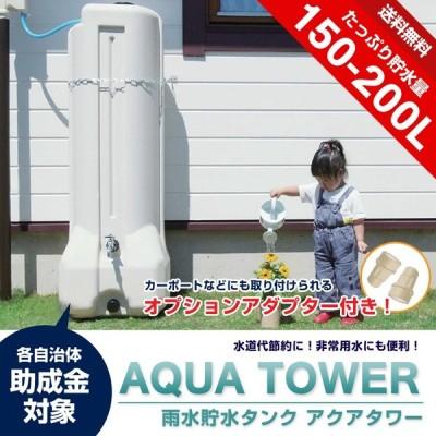 雨水タンク オプション アダプター付 家庭用 アクアタワー 貯水 助成金 散水 トイレ 非常用 洗車 貯蓄 MGA9-379