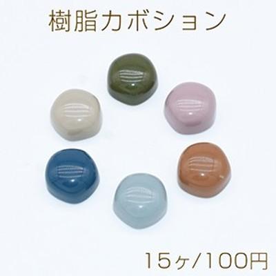 樹脂カボション 不規則ラウンド 15mm【15ヶ】
