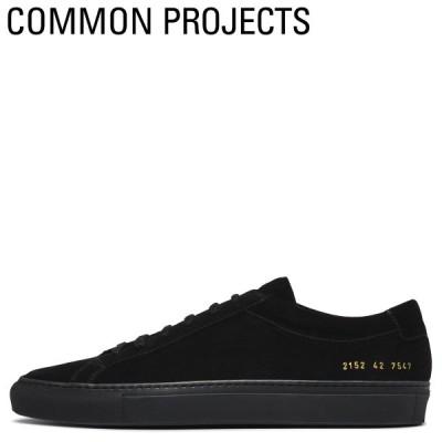 コモンプロジェクト Common Projects アキレス ロー スニーカー メンズ ACHILLES LOW SUEDE ブラック 黒 2152-7547