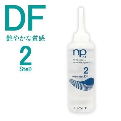 フィヨーレ np3.1 ネオプロセス DF2 (ヘアトリートメント) 130mL