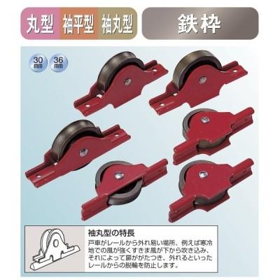 (メール便 可) ヨコヅナ 赤枠2mm厚 ローラー戸車 鉄枠 丸型 RJK-0301 30mm