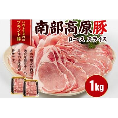 南部高原豚 厚切り生姜焼き用ロース1kg