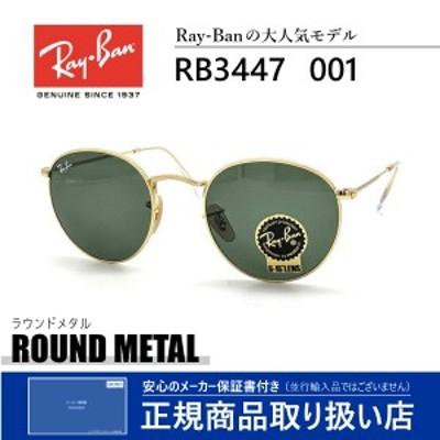 レイバン サングラス ラウンドメタル メンズ レディース 送料無料 RayBan ROUNDMETAL RB3447 001 SUNGLASS 芸能人 愛用
