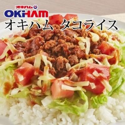 オキハム タコライス ファミリーパック(10袋入り) |沖縄土産|B級グルメ[ 食べ物 > 沖縄料理 > タコライス ]ale】