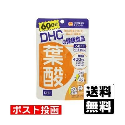 ■ポスト投函■[DHC]葉酸 60粒 60日分