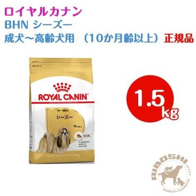 ロイヤルカナン ROYALCANIN シーズー 成犬〜高齢犬用(1.5kg) 【配送区分:P】