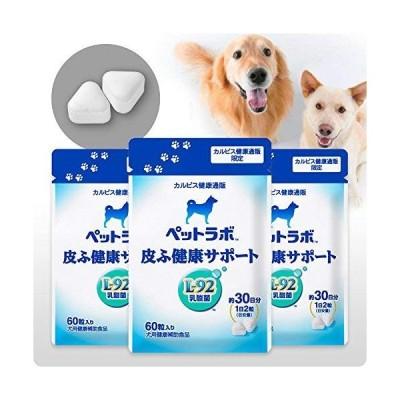 「ペットラボ」 皮ふ健康サポート (愛犬用) 60粒 × 3個