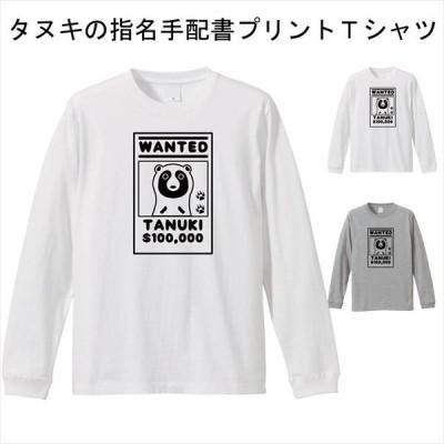 タヌキの指名手配書プリントTシャツ