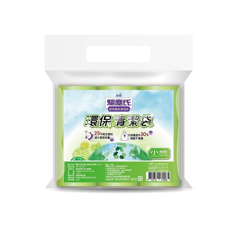 驅塵氏香氛清潔袋(小)