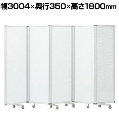 5連スクリーン パンチングメタル 有孔ボード キャスター付き 折りたたみパーテーション 衝立 間仕切り パネル 幅3004×奥行350×高さ1800mm コマイ(Comai)