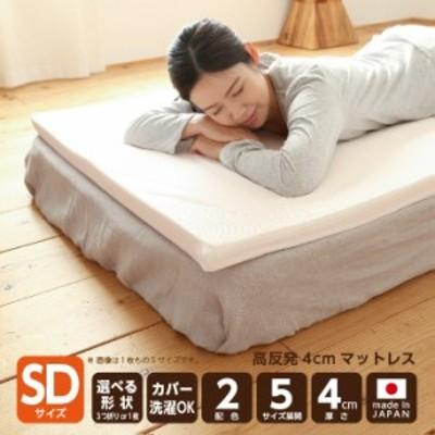 マットレス セミダブル 三つ折り 高反発 折りたたみ 日本製 厚さ4センチ ネイビー ホワイト ウレタン 送料無料《NEO SD》