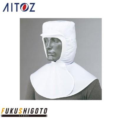 AITOZ 861082 衛生頭巾 F 【オールシーズン対応 衛生・フードウェア 衛生管理 食品管理 白衣 調理師 アイトス】
