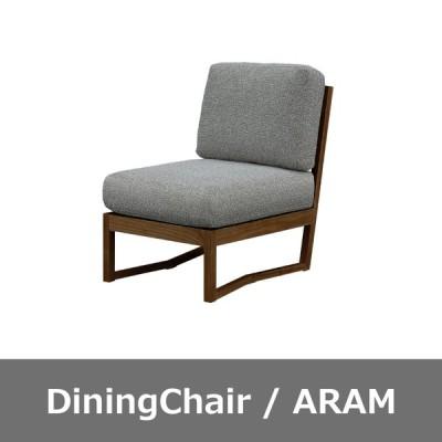 アラム チェア 幅53 ダイニングチェア 1脚 ソリ脚 椅子 LD用 ラバーウッド無垢 ソファ チェア単品 テーブル別売 snk