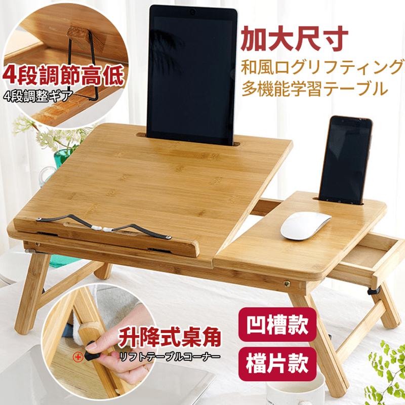 多段調整高低原木折疊桌