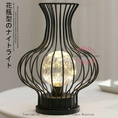 錬鉄ランプ 間接照明 おしゃれ LED 電池式 ギフト 花瓶型 プレゼント 寝室 リビング テーブルランプ 北欧 ベッドサイドランプ ライト インテリアライト 子供