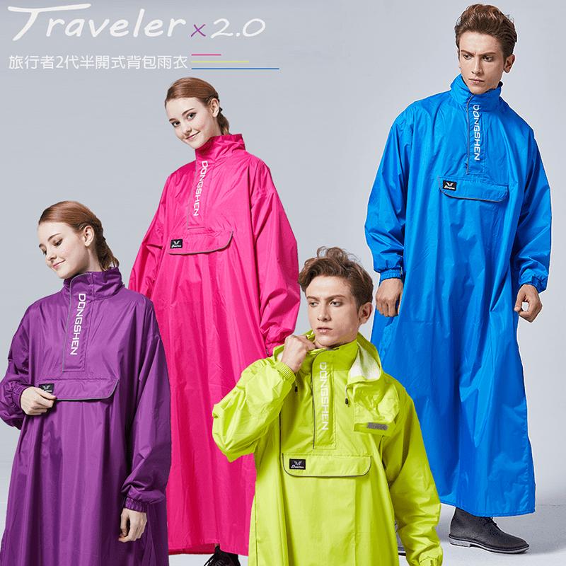 【東伸 DongShen】旅行者2代半開式背包雨衣-多種任選
