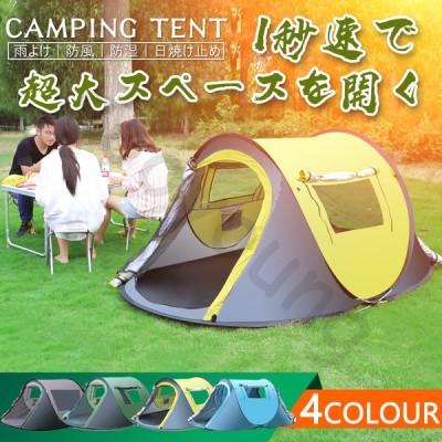 3-4人用 アウトドアテント キャンプテント 通気性 UVカット 防風防水 自動組立 軽量 コンパクト アウトドアテント アウトドア用品