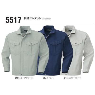 作業着・作業服 普断快適 長袖ジャケット 5517(全3色)春夏用 ビッグボーン