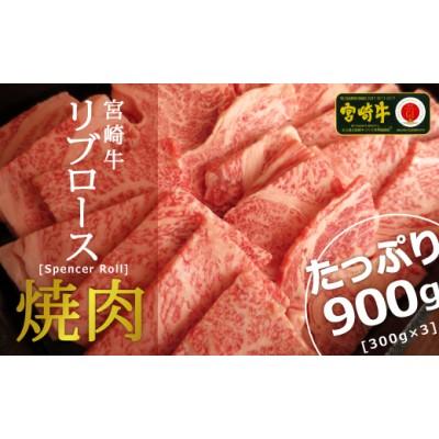 <宮崎牛>リブロース焼肉 900g ※90日以内に出荷