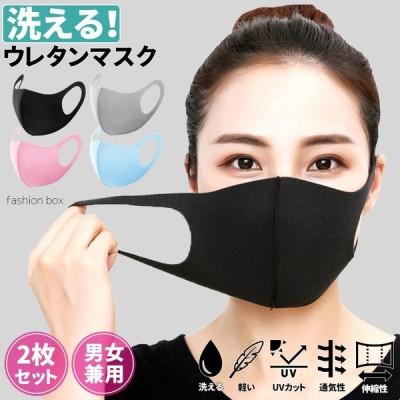 マスク 洗えるマスク 在庫あり 【2枚セット】洗える!ウレタンマスク(大人用)