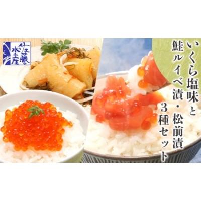 <佐藤水産>いくら塩味と鮭ルイベ漬・松前漬3種セット 魚貝類 いくら 魚卵 数の子 松前漬 ルイベ さけ サケ