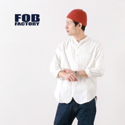 【期間限定ポイント10倍】FOB FACTORY (FOBファクトリー) F3429 オックス バンドカラー シャツ / メンズ / 日本製