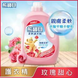 熊寶貝 柔軟護衣精3200ml/瓶-玫瑰甜心香