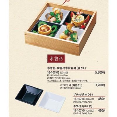 用美 ブラック角皿(中)