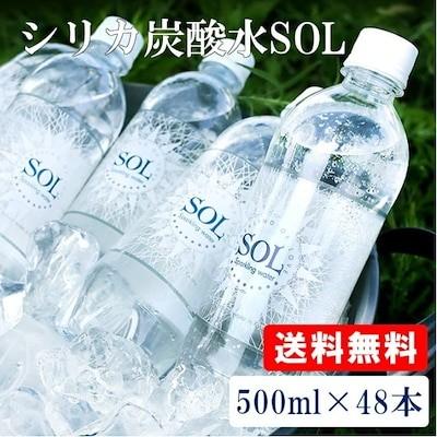 48本 シリカ炭酸水 SOL ソール 天然水 500ml 炭酸水 シリカ水
