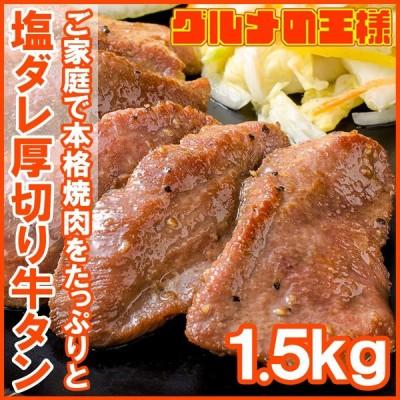 塩ダレ 厚切り 牛たん 牛タン 合計 1.5kg 500g×3パック 業務用 厚切り牛タン たん塩 仙台名物 焼肉 鉄板焼き ステーキ BBQ ギフト