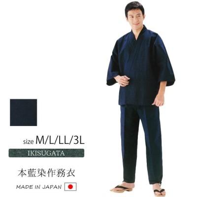 送料無料 メンズ 本藍染作務衣 綿100%  M/L/LL 濃紺 IKISUGATA 日本製