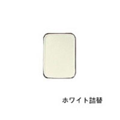 ピュアアイカラー(アイシャドウ)レフィル(詰替)ホワイト リマナチュラル【宅配便のみ】