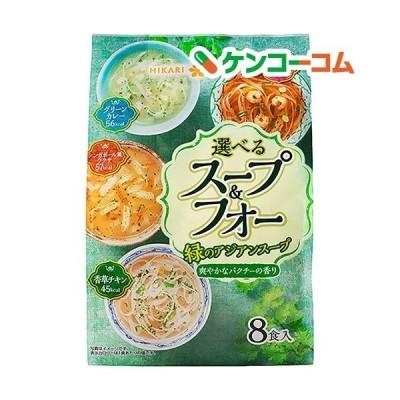 選べるスープ&フォー 緑のアジアンスープ ( 8食 )/ ひかり味噌