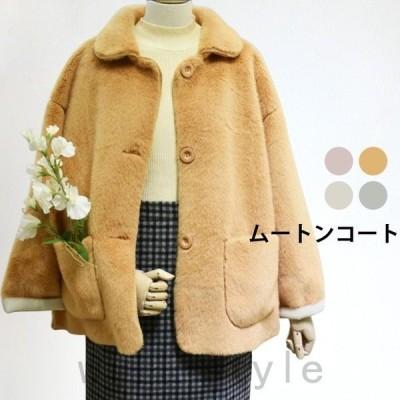 ムートンコートレディースボアコートコートアウターコートジャケット長袖フェイクファーポケット付き丸襟ゆったり厚手あったか暖かい