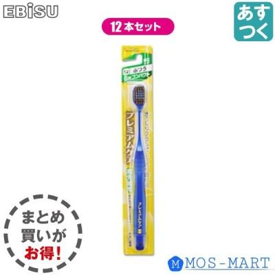 歯ブラシ プレミアムケア 6列コンパクト ふつう 12本セット エビス 歯磨き